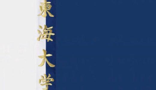 米田智哉(東海大学)の出身中学高校や自己ベストは?箱根駅伝は何区を走る?