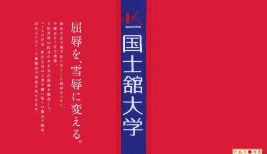 福井大夢(国士舘大)の出身中学高校や経歴!身長や自己ベストと駅伝の実績も!