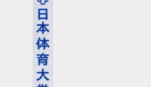 小縣佑哉(日体大)の出身中学高校は自己ベスト!箱根駅伝2020にエントリー!
