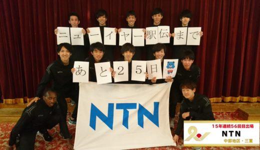 【ニューイヤー駅伝2020】NTNのメンバー!注目選手の経歴や順位予想も!
