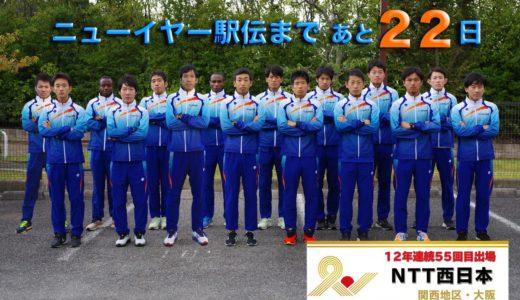 【ニューイヤー駅伝2020】NTT西日本のメンバー!注目選手の経歴や順位予想も!