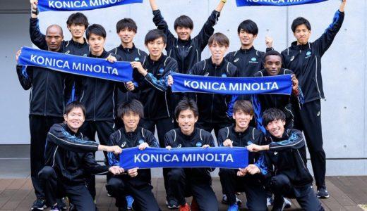 【ニューイヤー駅伝2020】コニカミノルタのメンバー! 注目選手の経歴や順位予想も!