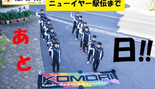 【ニューイヤー駅伝2020】小森コーポレーションのメンバー!注目選手の経歴や順位予想も!