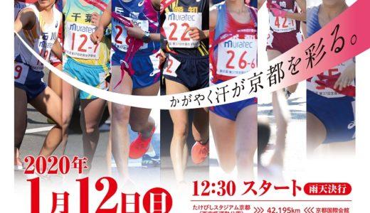 【全国女子駅伝2020】高知県チームのメンバー!前回順位や選手の画像と自己ベストも紹介!