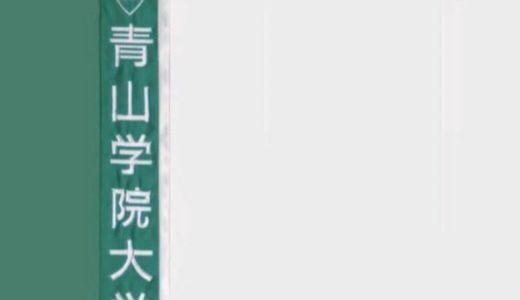 全国男子駅伝2020を走る青山学院大学新入生!高校での実績や経歴は?【2021箱根駅伝】