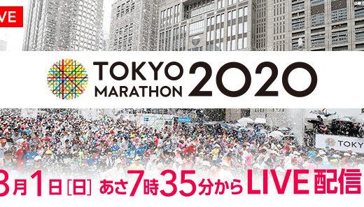 【東京マラソン2020】ライブ配信はある?ネット生中継動画や見逃し配信をスマホで無料視聴する方法!