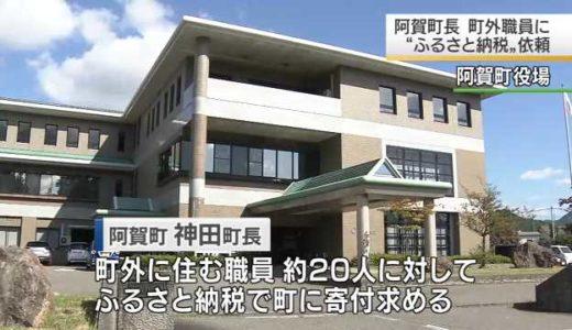 神田一秋町長(新潟県阿賀町)の経歴・学歴や家族は?職員にふるさと納税要求?