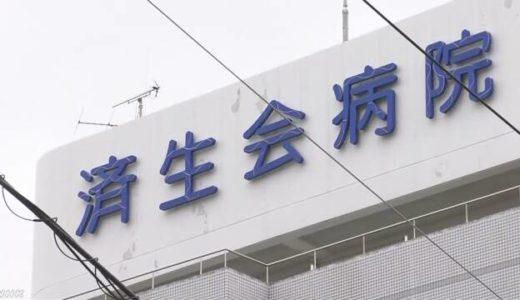 済生会有田病院(和歌山県湯浅町)で院内感染の可能性は?外科医と70代男性は直接接触なし?