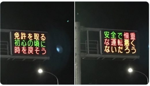 【ぺこぱ】熊本県警の電光掲示板はどこにある?中の人(警察官)は誰?過去の作品も紹介!