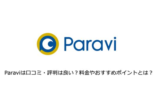 Paraviの口コミ・評判は? 料金や無料期間・実際に登録して分かったことまとめ!