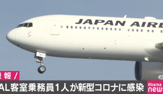 コロナ感染日本航空の客室乗務員は?搭乗した便や行動歴は?家族構成や入院先病院はどこ?