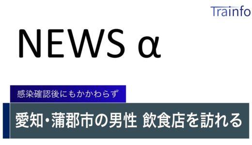 愛知県蒲郡市でコロナ感染50代男性が行った市内の飲食店はどこ?陽性でなぜ「自宅待機」を無視?