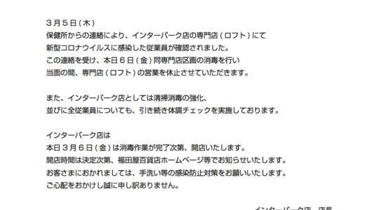 栃木県コロナ感染女性の勤務先【宇都宮インターパークロフト】はどこ?店舗消毒後の営業再開はいつ?