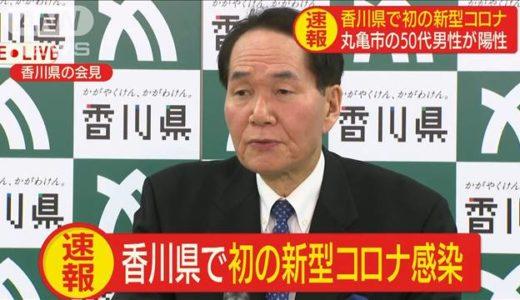 香川県丸亀市コロナ感染の50代男性の職業や家族構成は?関西に滞在で濃厚接触者はなし?