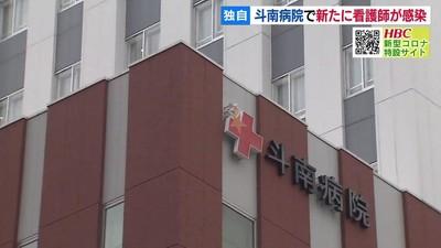 看護師がコロナ感染の斗南病院(札幌市)はどこ?出勤日や行動歴・家族構成や感染経路は?