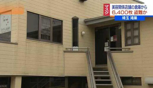 マスク6400枚が盗まれた鴻巣市(埼玉)のまつげエクステサロンはどこ?鍵が壊された形跡はなく転売目的?