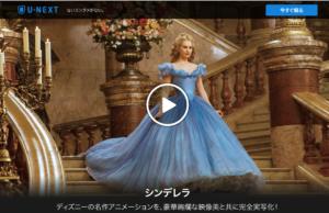 シンデレラ 実写 版 吹き替え 無料 動画