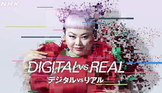 【NHKスペシャルデジタルVSリアル】の再放送は?見逃し配信のフル動画を無料視聴する方法も!