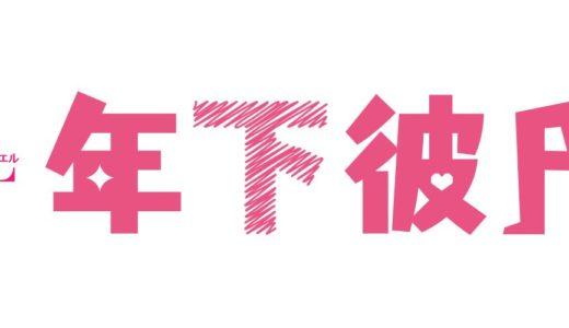 年下彼氏(関西ジャニーズJr.主演ドラマ)放送地域は?見逃し配信動画を無料でフル視聴する方法!