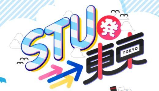 『STU発⇒東京』無料動画の見逃し配信はある?スマホで安全にフル視聴する方法!