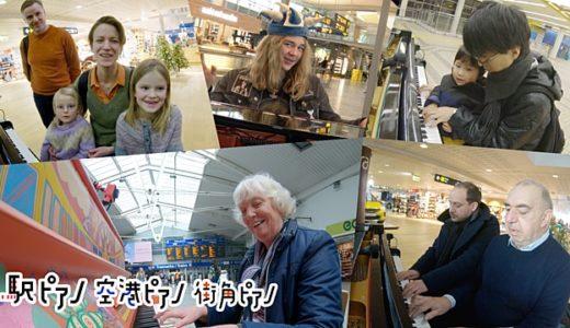 【NHK・空港ピアノ】再放送はある?無料動画や見逃し配信をフル視聴する方法!