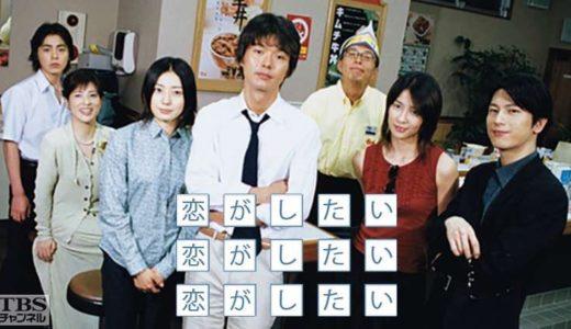 【岡江久美子さん出演ドラマ】恋がしたい恋がしたい恋がしたい全話の無料動画を見る方法