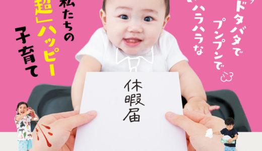 豪田トモ監督(ママをやめてもいいですか?!)の妻(牛山朋子)や子供は何歳?出身大学や経歴は?