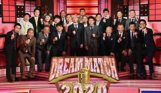 【ザ・ドリームマッチ2020】ネタバレ!優勝は?出演芸人で面白かったメンバーは誰?