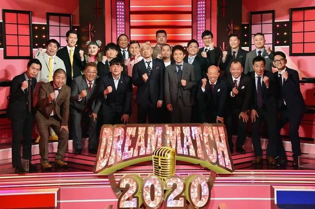 ドリームマッチ 2020 優勝