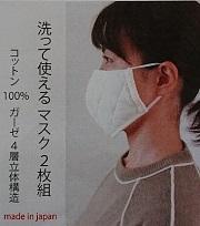 3300円布マスク(アサヒのマスク)は泉大津市の高級マスク?朝日新聞SHOP以外の販売場所はどこ?