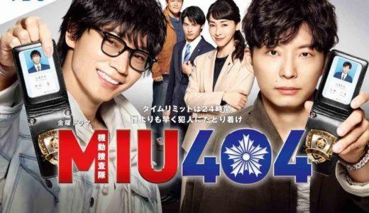 MIU404の放送はいつから?初回は5月15日以降?再放送ドラマは?キャスト相関図や主題歌まとめ!