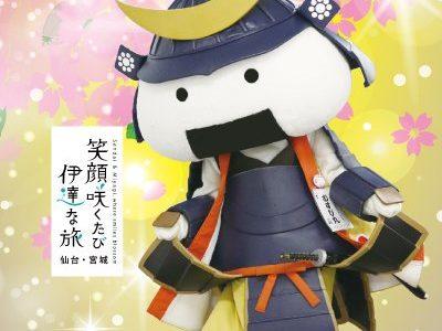 宮城県知事のマスクがかわいい!むすび丸は妻のイラスト?販売場所やネット通販はある?