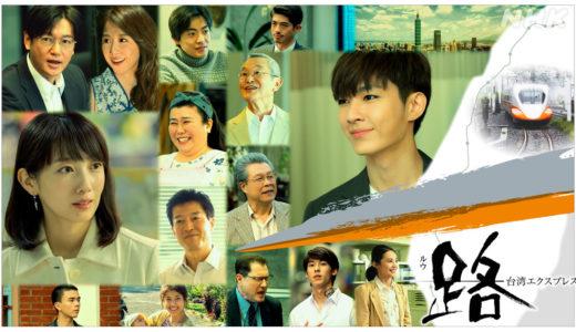 『路(ルウ)~台湾エクスプレス~』再放送はある?見逃し配信動画をスマホでフル視聴する方法!