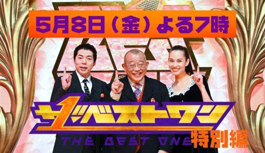 【ザ・ベストワン特別編】2020(5/8)再放送や見逃し配信は?無料動画で視聴する方法!