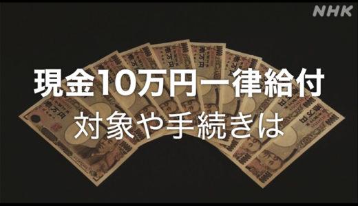 【名古屋市】10万円の給付はいつから?振り込みは6月?オンライン申請開始時期は?