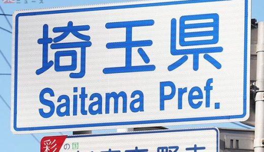 井上将勝(埼玉県議)の住む都内タワマンは世田谷区のどこ?妻や子供とは別居中?学歴や経歴は?