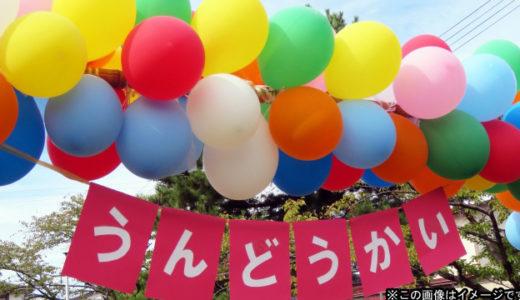 【リンカーン芸人大運動会】特別編2020再放送(5/6)見逃し配信は?無料動画で視聴する方法!