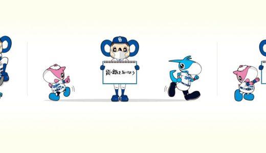 【プロ野球2020中日開幕戦】スタメン予想!生中継・見逃し配信動画を無料視聴する方法!