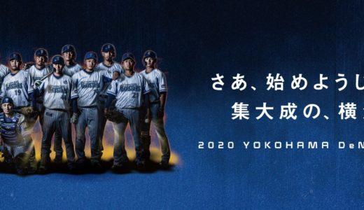 【プロ野球2020DeNA開幕戦】スタメン予想!生中継・見逃し配信動画を無料視聴する方法!