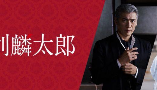 『探偵・由利麟太郎』放送地域は?見逃し配信はある?無料動画をスマホでフル視聴する方法!