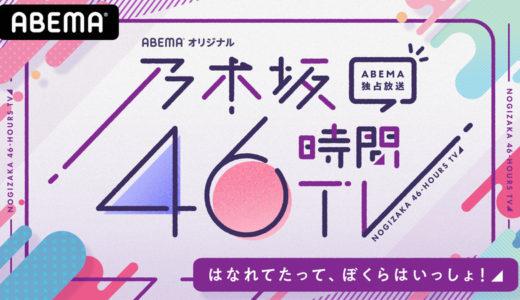 【乃木坂46時間TVDAY1】タイムテーブルとMC!見逃し配信フル動画を無料で視聴する方法!