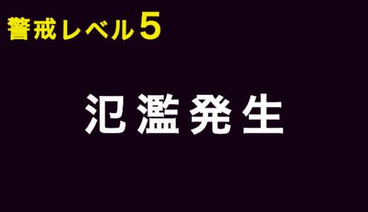 【2020/7/8岐阜県飛騨川水位ライブカメラ映像】氾濫・大雨被害リアルタイムの状況!